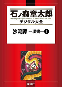 沙流譚 ―漢書― 【石ノ森章太郎デジタル大全】 1巻