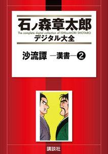 沙流譚 ―漢書― 【石ノ森章太郎デジタル大全】 2巻