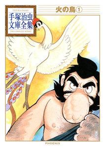 火の鳥 【手塚治虫文庫全集】 (1~5巻セット)