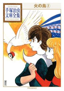 火の鳥 【手塚治虫文庫全集】 2巻
