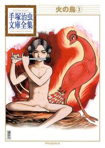 火の鳥 【手塚治虫文庫全集】 3巻