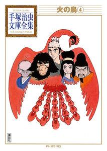 火の鳥 【手塚治虫文庫全集】 4巻