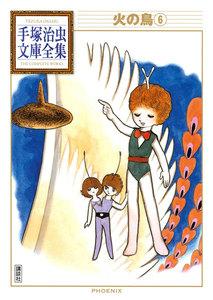 火の鳥 【手塚治虫文庫全集】 6巻