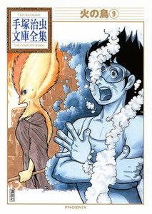 火の鳥 【手塚治虫文庫全集】 9巻
