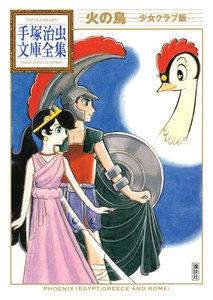 火の鳥 ―少女クラブ版― 【手塚治虫文庫全集】 電子書籍版
