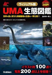 ヴィジュアル版 UMA生態図鑑