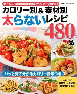 カロリー別&素材別 太らないレシピ480品