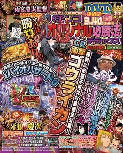 パチンコオリジナル必勝法デラックス2015年7月号 電子書籍版