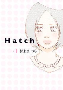 Hatch (1) 電子書籍版