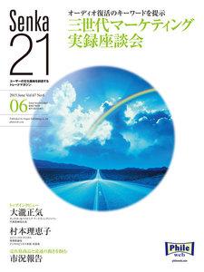 senka21 2015年6月号 電子書籍版