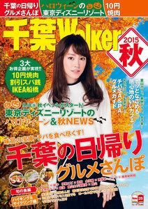 千葉Walker2015 秋 電子書籍版