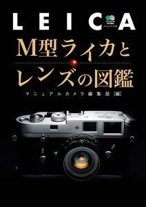 エイ出版社の実用ムック M型ライカとレンズの図鑑