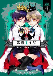 高速エイジ Complete Edition4巻