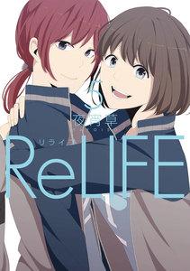 ReLIFE (5)【フルカラー】