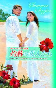 サマー・シズラー2008 灼熱の恋人たち 電子書籍版