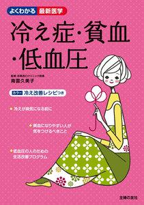 冷え症・貧血・低血圧 電子書籍版