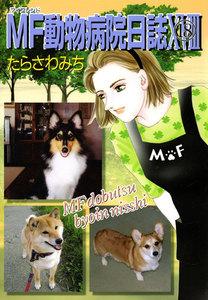 MF動物病院日誌 18巻