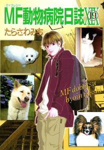 MF動物病院日誌 19巻