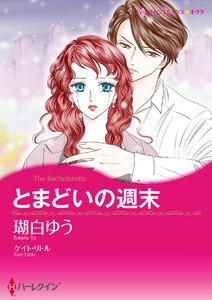 漫画家 瑚白ゆう セット  vol.2