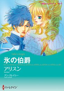 漫画家 アリスンセット  vol.2