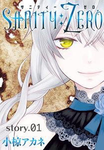 AneLaLa SANITY:ZERO story01 電子書籍版