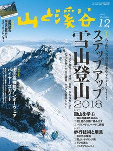 月刊山と溪谷 2017年12月号