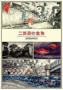 ebook japanで「二匹目の金魚」を読む
