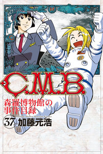 C.M.B.森羅博物館の事件目録 37巻