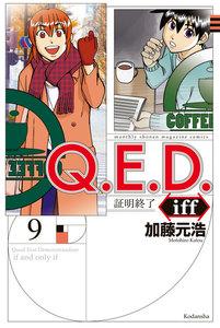 Q.E.D.iff ―証明終了― 9巻