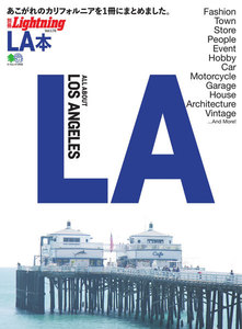 別冊Lightningシリーズ Vol.176 LA本