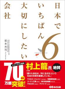 日本でいちばん大切にしたい会社6 電子書籍版