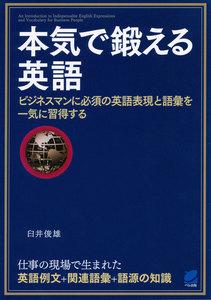 本気で鍛える英語(CDなしバージョン) 電子書籍版