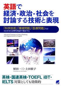 英語で経済・政治・社会を討論する技術と表現(CDなしバージョン) 電子書籍版