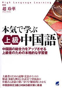 本気で学ぶ上級中国語(MP3音声なしバージョン ) 電子書籍版