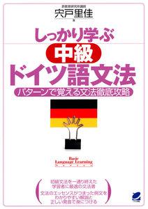 しっかり学ぶ中級ドイツ語文法(CDなしバージョン) 電子書籍版