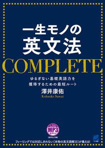 一生モノの英文法 COMPLETE(音声ダウンロード付き)