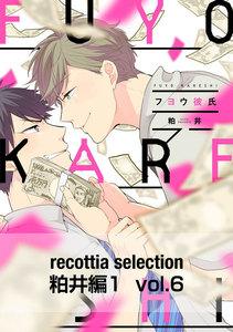 recottia selection 粕井編1 vol.6 電子書籍版