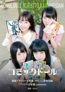コミックドール-漫画×アイドル写真集- ゆるっと革命団編   「アイドルの本棚」presents