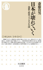 日本が壊れていく ──幼稚な政治、ウソまみれの国