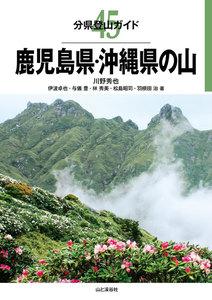 分県登山ガイド45 鹿児島県・沖縄県の山