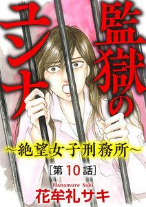 監獄のユンナ~絶望女子刑務所~(分冊版) 【第10話】