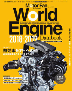 Motor Fan illustrated 特別編集 World Engine Databook 2018 to 2019