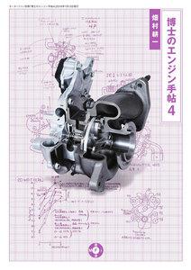Motor Fan illustrated 特別編集 博士のエンジン手帖 4