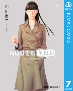 ROUTE END 7巻