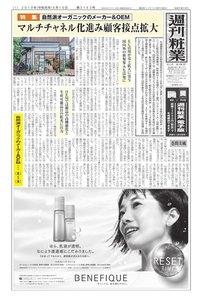 週刊粧業 第3163号