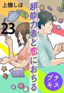超能力者と恋におちる プチキス 23巻