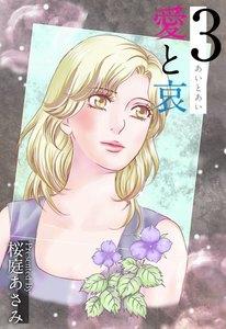 愛と哀 (3) 電子書籍版