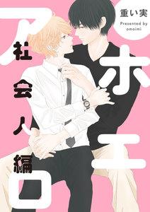 アホエロ 社会人編 連載版 5巻