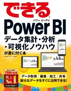 できるPower BI データ集計・分析・可視化ノウハウが身に付く本