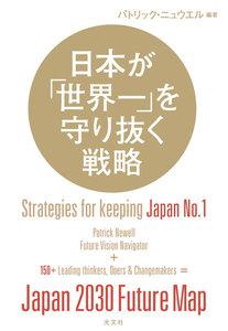 日本が「世界一」を守り抜く戦略